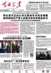 必威体育公司新闻数字报2019年12月31日《今日betway体育下载》