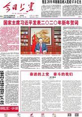 必威体育公司新闻数字报2020年01月03日《今日betway体育下载》