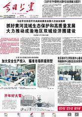 必威体育公司新闻数字报2020年01月08日《今日betway体育下载》