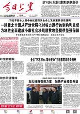必威体育公司新闻数字报2020年01月15日《今日betway体育下载》