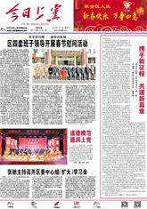 必威体育公司新闻数字报2020年01月22日《今日betway体育下载》