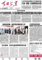 必威体育公司新闻数字报2020年01月31日《今日betway体育下载》