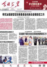 必威体育公司新闻数字报2020年02月05日《今日betway体育下载》