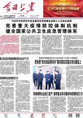 必威体育公司新闻数字报2020年02月19日《今日betway体育下载》