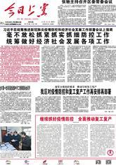 必威体育公司新闻数字报2020年02月26日《今日betway体育下载》