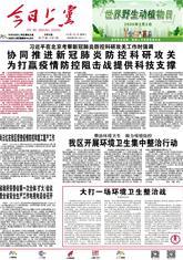 必威体育公司新闻数字报2020年03月04日《今日betway体育下载》