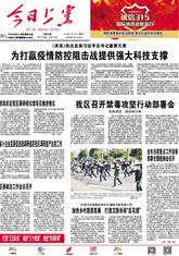 必威体育公司新闻数字报2020年03月18日《今日betway体育下载》