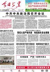必威体育公司新闻数字报2020年04月01日《今日betway体育下载》
