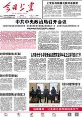 必威体育公司新闻数字报2020年04月22日《今日betway体育下载》