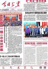 必威体育公司新闻数字报2020年04月28日《今日betway体育下载》