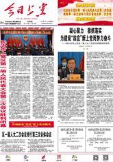 必威体育公司新闻数字报2020年05月04日《今日betway体育下载》