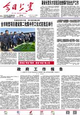 必威体育公司新闻数字报2020年05月13日《今日betway体育下载》