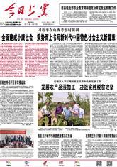 必威体育公司新闻数字报2020年05月20日《今日betway体育下载》
