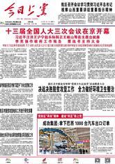 必威体育公司新闻数字报2020年05月27日《今日betway体育下载》