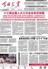 必威体育公司新闻数字报2020年06月03日《今日betway体育下载》