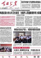 必威体育公司新闻数字报2020年06月10日《今日betway体育下载》