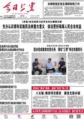必威体育公司新闻数字报2020年06月17日《今日betway体育下载》