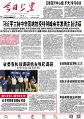 必威体育公司新闻数字报2020年06月24日《今日betway体育下载》
