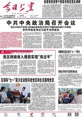 必威体育公司新闻数字报2020年07月01日《今日betway体育下载》