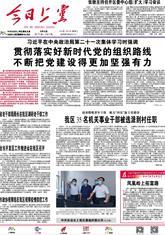 必威体育公司新闻数字报2020年07月08日《今日betway体育下载》