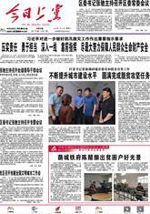 必威体育公司新闻数字报2020年07月15日《今日betway体育下载》