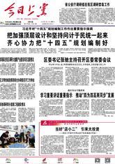 必威体育公司新闻数字报2020年08月12日《今日betway体育下载》
