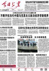 必威体育公司新闻数字报2020年08月19日《今日betway体育下载》