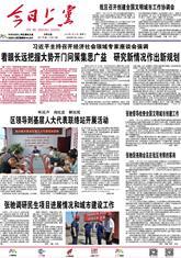 必威体育公司新闻数字报2020年08月26日《今日betway体育下载》