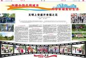 必威体育公司新闻数字报2020年09月02日《今日betway体育下载》