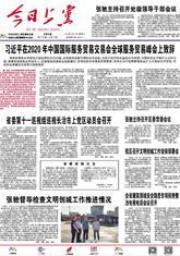必威体育公司新闻数字报2020年09月09日《今日betway体育下载》