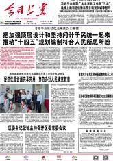 必威体育公司新闻数字报2020年09月23日《今日betway体育下载》