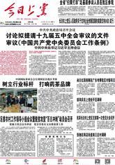 必威体育公司新闻数字报2020年09月30日《今日betway体育下载》