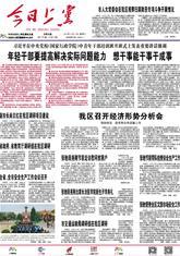 必威体育公司新闻数字报2020年10月14日《今日betway体育下载》
