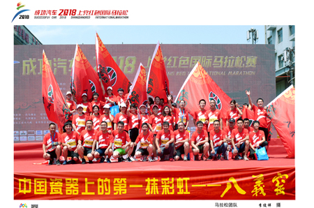 成功汽车·2018betway体育下载红色国际马拉松赛摄影展