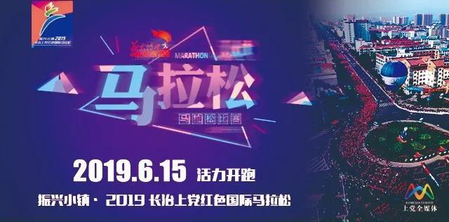 2019长治betway体育下载国际马拉松赛被中国田协认证为A级赛事