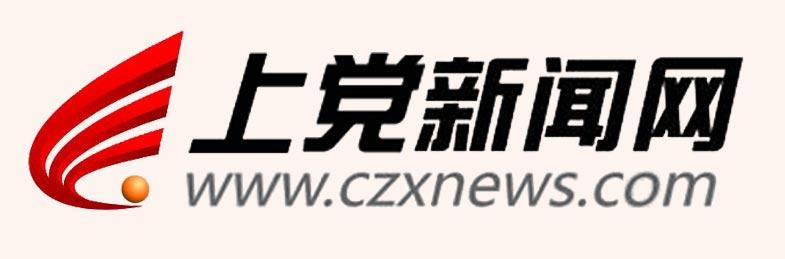 上党区新闻网